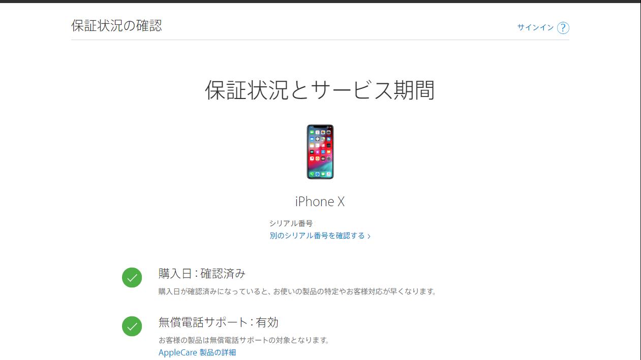 シリアル 番号 iphone