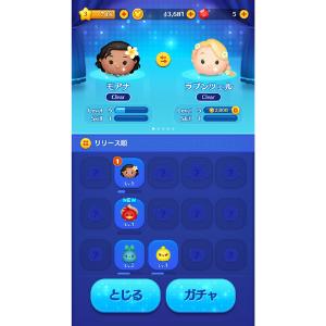 スタジアム アプリ ム ツムツ