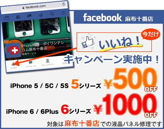 iPhone5、iPhone6の液晶パネル修理キャンペーン