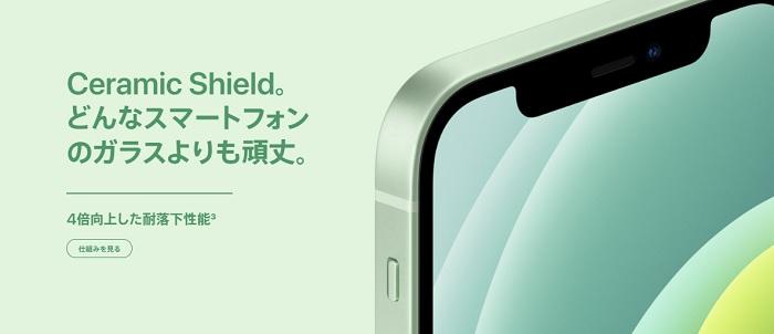 iPhone12ディスプレイは本当に割れにくいのか?検証結果が話題に| iPhone修理のダイワン
