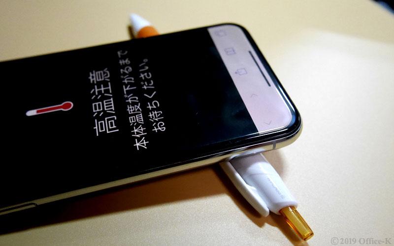 警告 iphone 温度