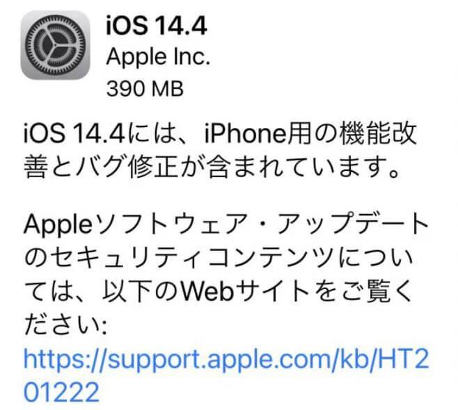 Ios14 4 不具合