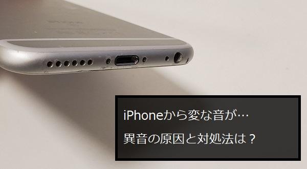 Iphone バイブレーション 異 音