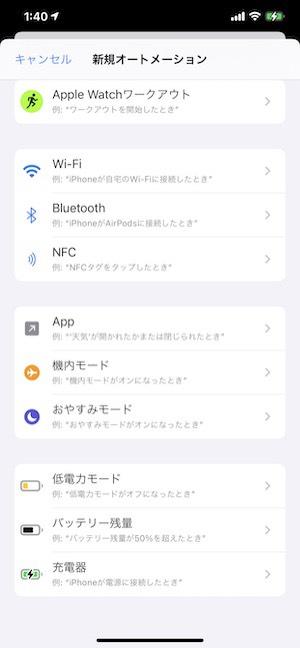 音 変更 充電 iphone
