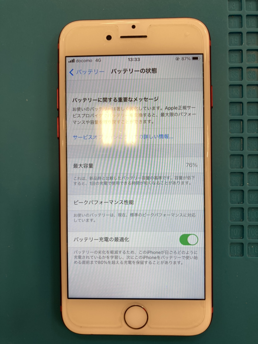 の 減り 充電 が 早い iphone