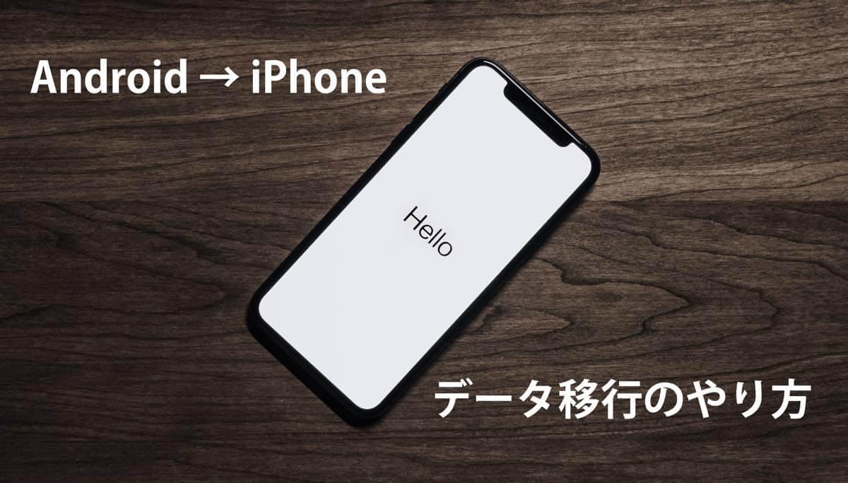 に android 移行 データ iphone から