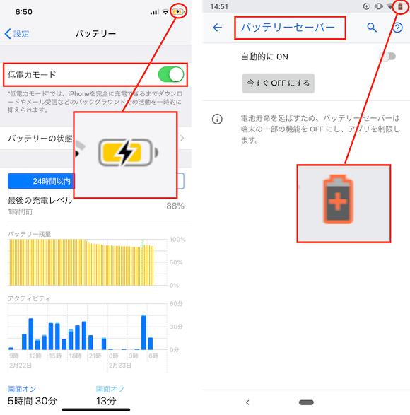 17032736c1 Android9のPixel3なら「設定」→「電池」→「バッテリーセーバー」を有効にします。機種によっては昨日の詳細は異なってきますが基本的に各メーカーのハイエンドモデル  ...