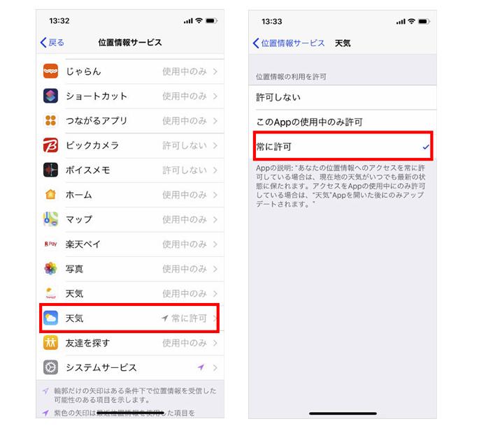Iphoneのロック画面に お天気 を表示させる方法 Iphone修理のダイワン