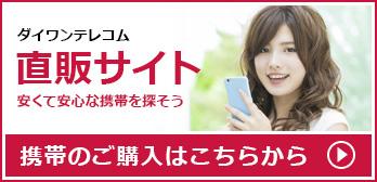 ダイワンテレコムでiPhone・iPad・Androidを購入するならこちら