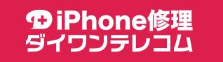 iphone修理のダイワンテレコム