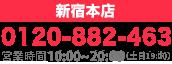 フリーダイヤル 03-6911-4645