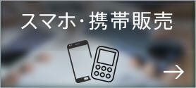 携帯・スマホ販売