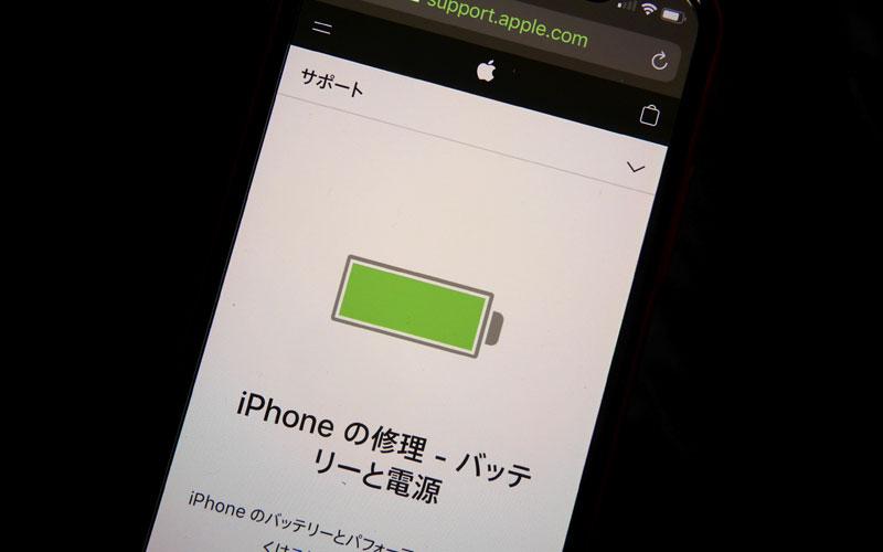 なくなる すぐ iphone 充電