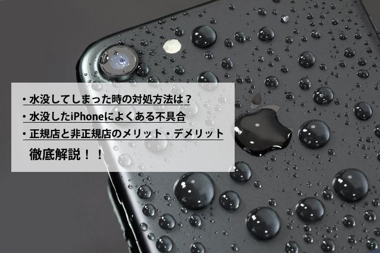 iPhoneの水没トラブル