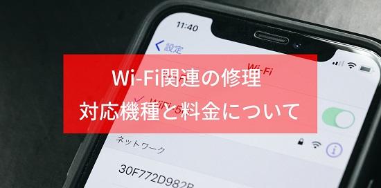 Wi-Fi関連の修理