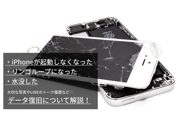 iPhoneのデータ復旧 その1