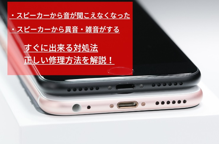iPhoneスピーカー修理 その1