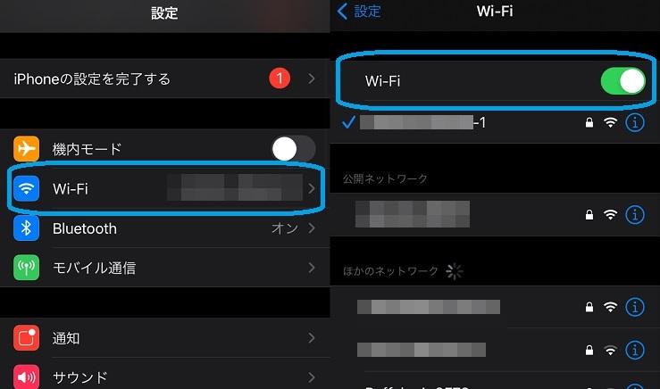 Wi-Fi接続不具合 その4