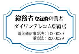 総務省登録修理業者 ダイワンテレコム朝霞店