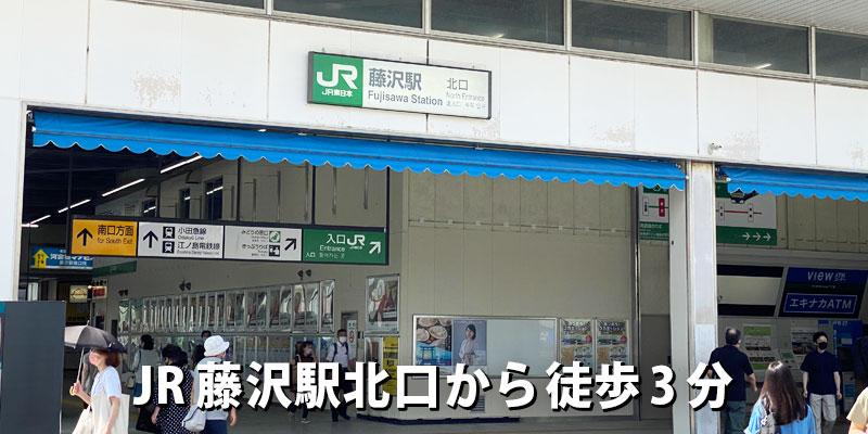 ダイワンテレコム藤沢店
