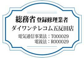 総務省登録修理業者 ダイワンテレコム五反田店