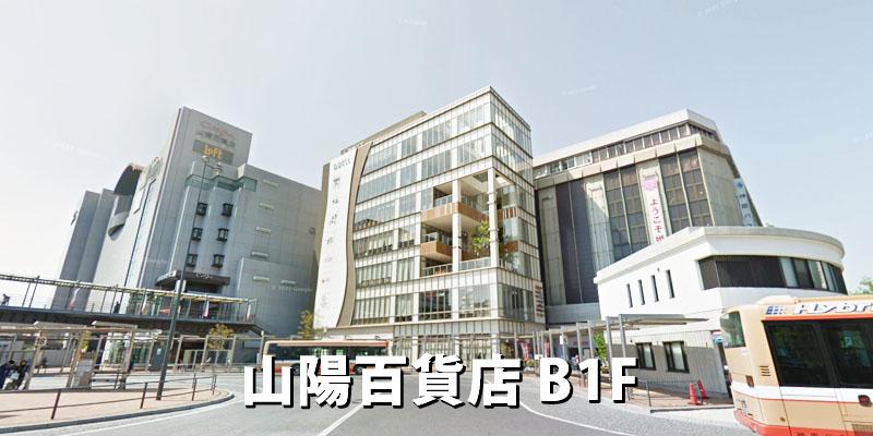 ダイワンテレコム姫路駅前店