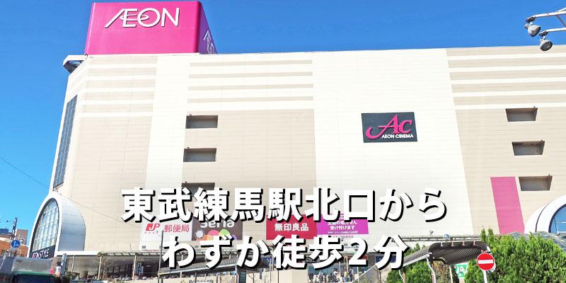 ダイワンテレコムイオン板橋店
