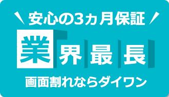 acbb301f52 盛岡店】iPhone修理のダイワンテレコム(盛岡フェザン1F)