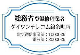 総務省登録修理業者 ダイワンテレコム錦糸町店
