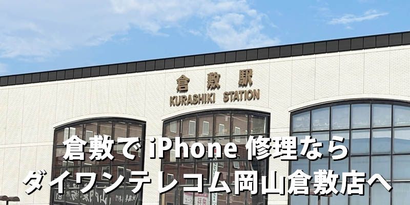 ダイワンテレコムイオン倉敷店