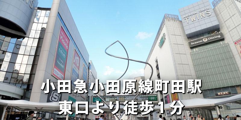 ダイワンテレコム町田店