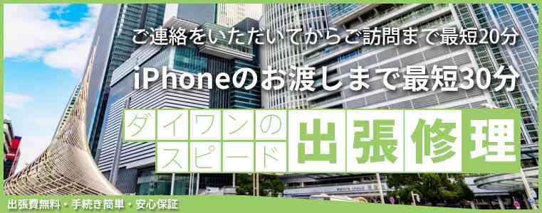 名古屋駅前出張窓口トップ画像