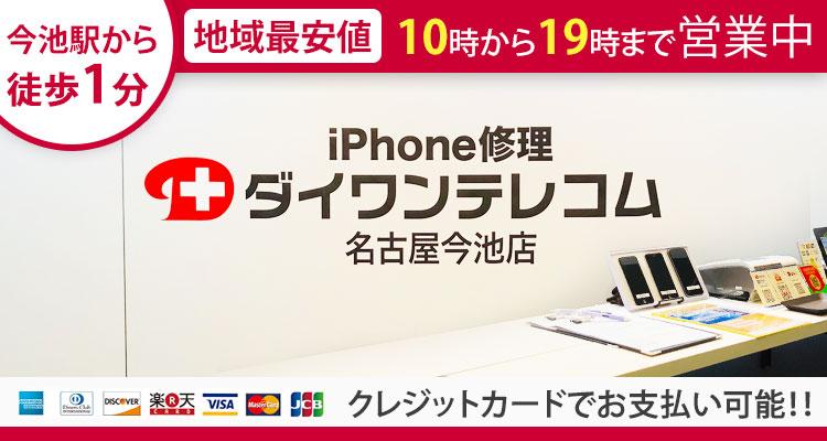 2b7f28e508 名古屋今池店】iPhone修理のダイワン(今池駅より徒歩3分)