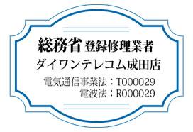 総務省登録修理業者