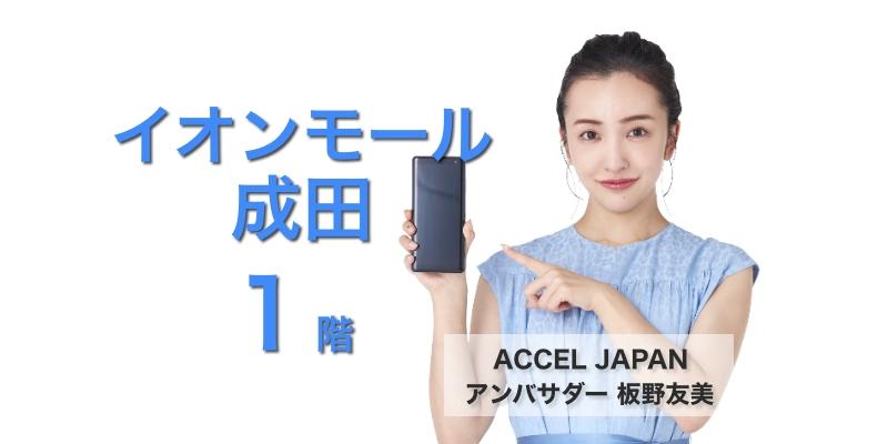 ダイワンテレコム成田店