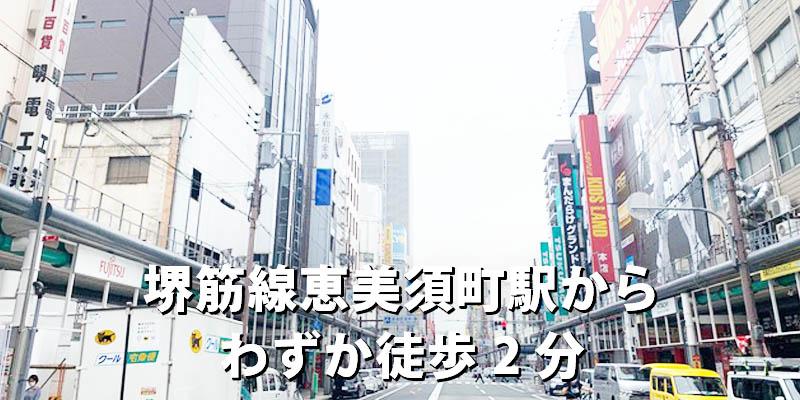 ダイワンテレコム大阪日本橋店