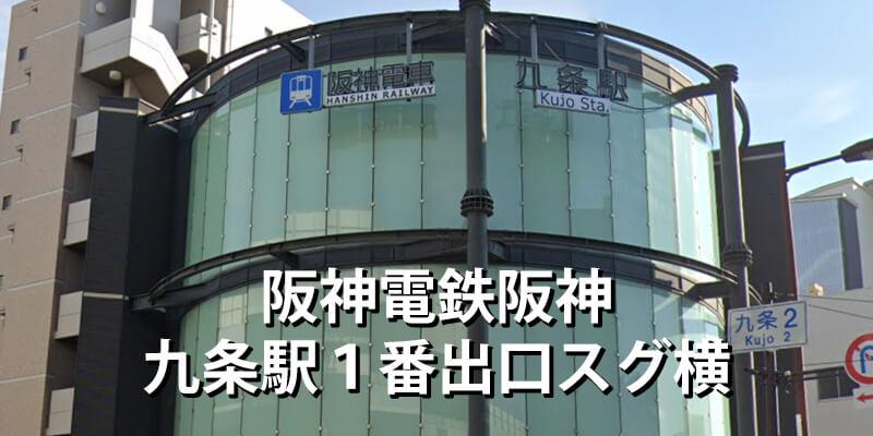 ダイワンテレコム大阪九条店