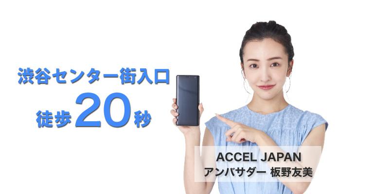 ダイワンテレコム渋谷センター街店