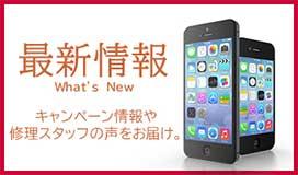 7a9122e14c ダイワン横浜店のキャンペーン情報や修理スタッフの声をお届けしております。是非、ご覧くださいませ!