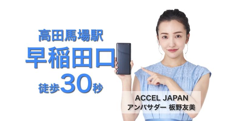 ダイワンテレコム高田馬場店