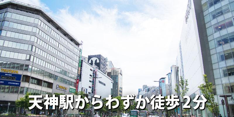 ダイワンテレコム福岡天神店