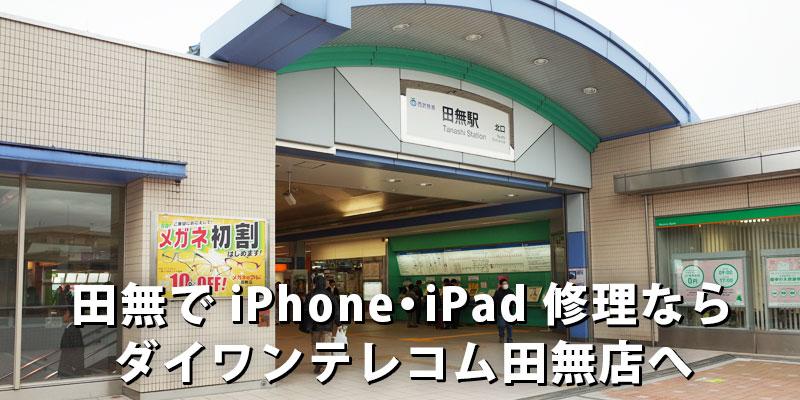 ダイワンテレコム田無店