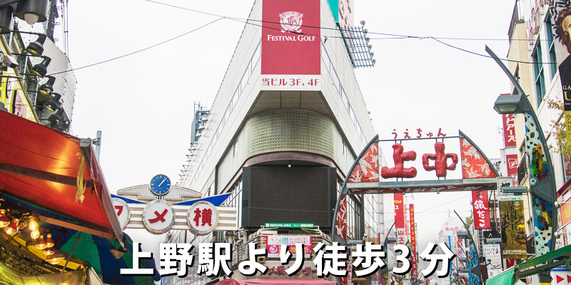 ダイワンテレコム上野店