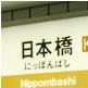 大阪日本橋店写真