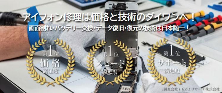 アイフォン修理は価格と技術のダイワンへ!