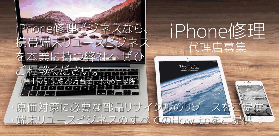 iPhone修理代理店募集