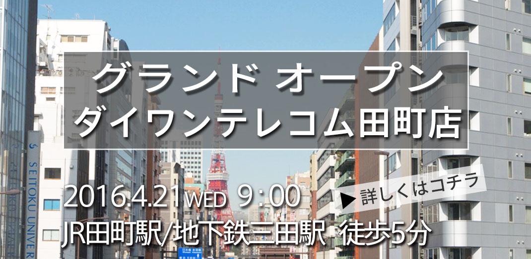田町店オープン