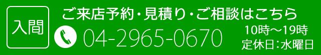 tel:04-2965-0670