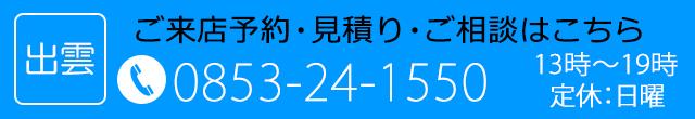 tel:0853-24-1550