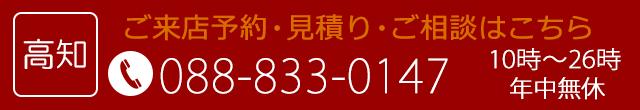 tel:088-833-0147